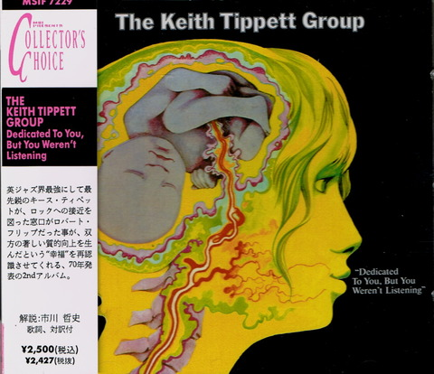 THE KEITH TIPPETT GROUP(1971)