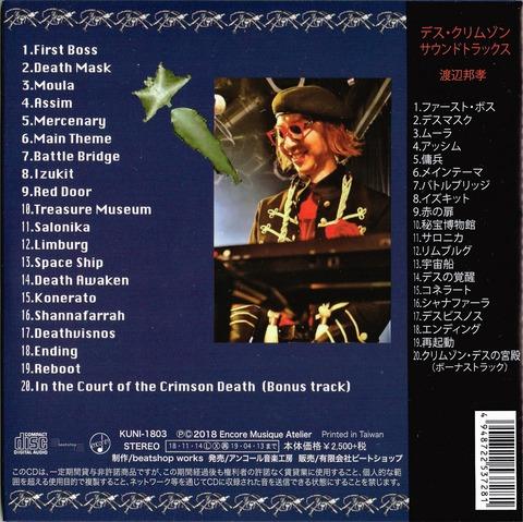 Kunitaka-Watanabe---Death-Crimson-Soundtracks-(2018)bCD