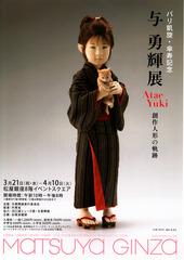 matsuya180321