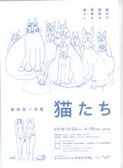 180320bunkamura