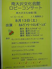南大沢文化会館ロビーコンサート2