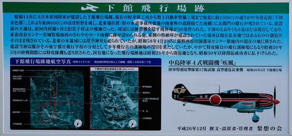 飛行場通り(茨城県筑西市) : 冒険の書 - oyaGS Rider物語