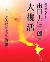 9月22日(土)「宇宙(そら)ゲートまつり in 鹿児島UFO」イベントのご案内