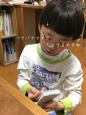 いくじ180414
