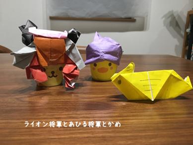 いくじ190605-2