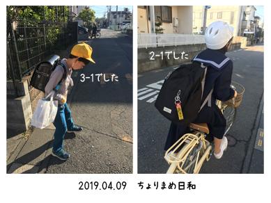 いくじ190409