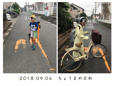 いくじ180904