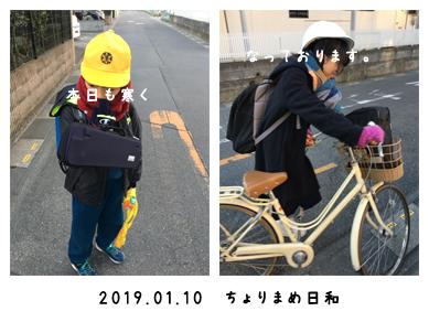 いくじ190110