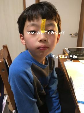 いくじ190305-2