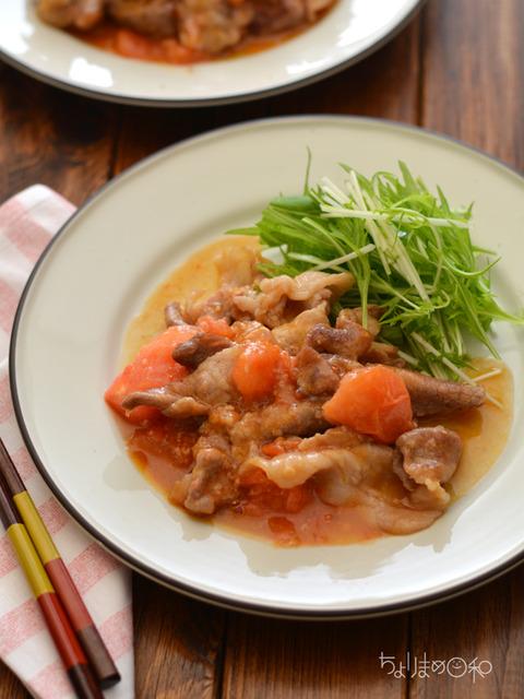 ちょりっぴり辛い豚トマト2