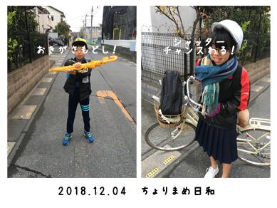 いくじ181204