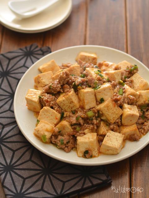 しみしみ麻婆豆腐2