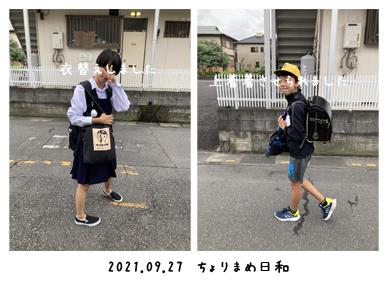 いくじ210927