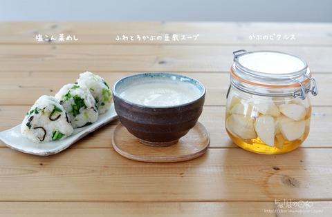 とろふわかぶの豆乳スープ_macaroni2003-7