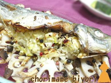 葱ペパー腹詰の鯵グリル