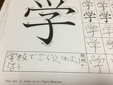 いくじ180521-2