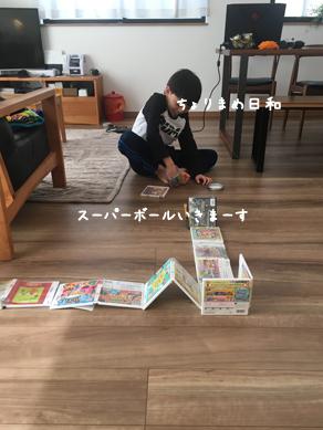 いくじ200324-3