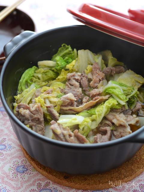 豚肉と白菜の香味鍋蒸し2