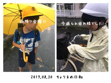 いくじ190830