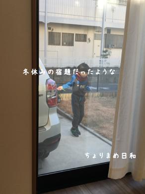 いくじ190107