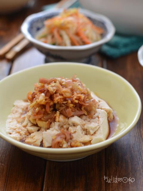 晩ごはん171204_みょうがポン酢ラー油豆腐