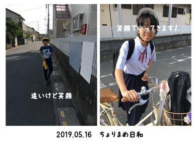いくじ190516