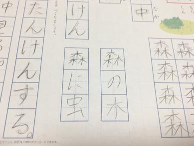 いくじ180620-15