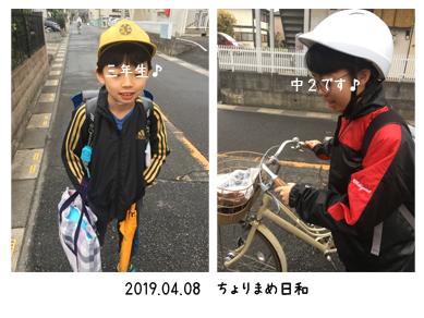 いくじ190408