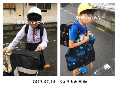 いくじ190716