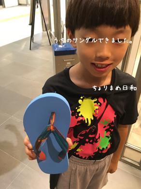 いくじ190816-4