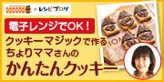 キチントさんクッキーマジックを使ったかんたん&アイディアレシピ大募集!|レシピブログ