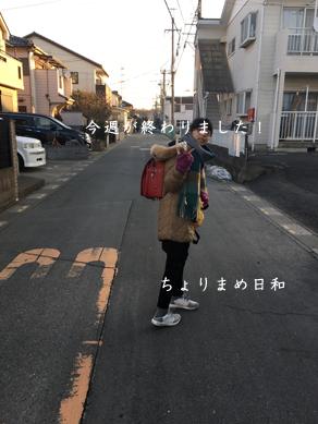 いくじ180209