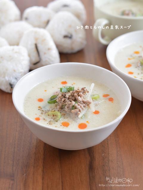 ひき肉ともやしの豆乳スープ200518