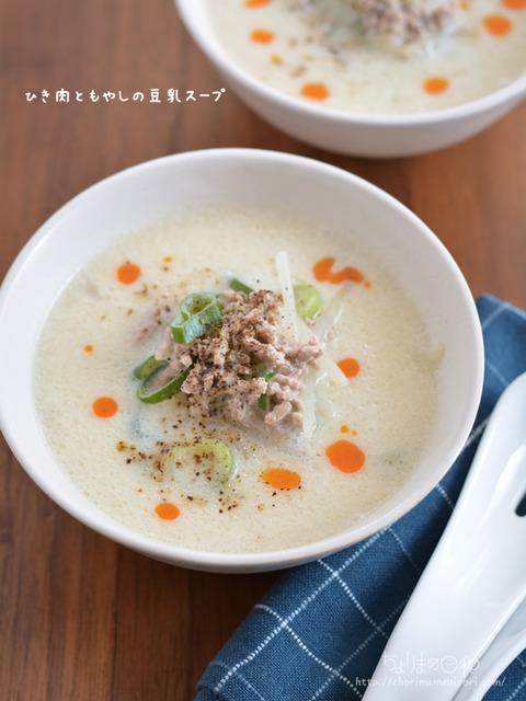 ひき肉ともやしの豆乳スープ200518-2