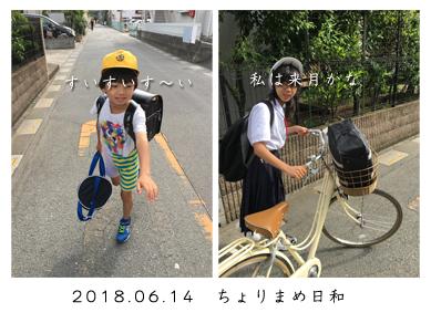 いくじ180614