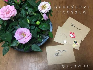 いくじ180513