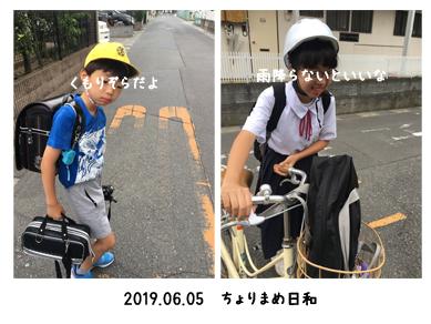 いくじ190605