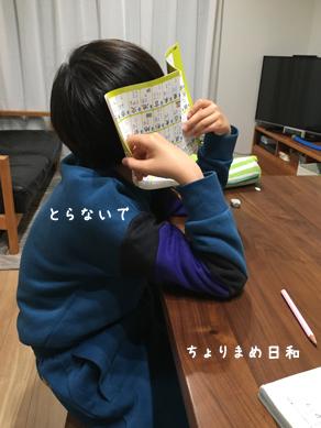 いくじ190111-2