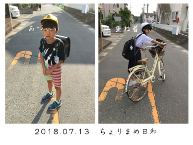 いくじ180713