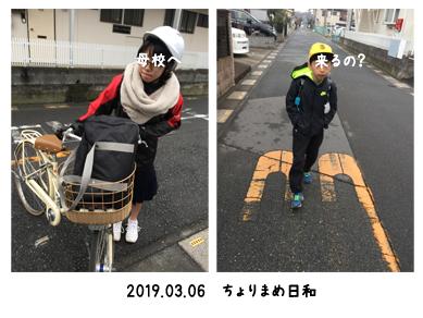 いくじ190306