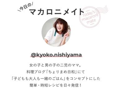 kyoko.nishiyama|macaroni[マカロニ]