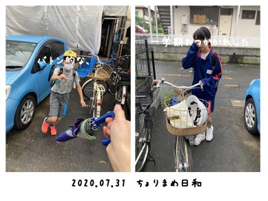 いくじ200731