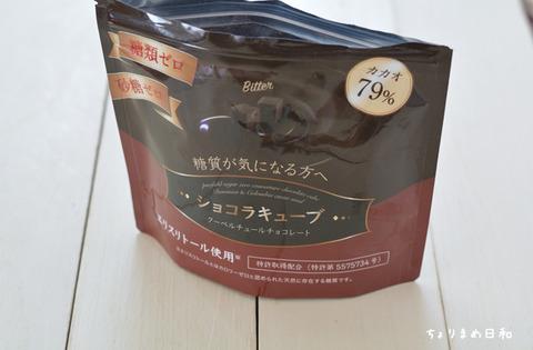 二層のチョコ&クッキーチョコ_ショコラキューブビター2001-5