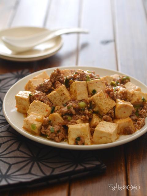 しみしみ麻婆豆腐