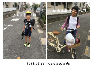 いくじ190711