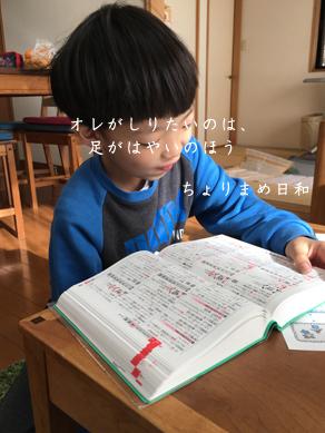 いくじ180104-2