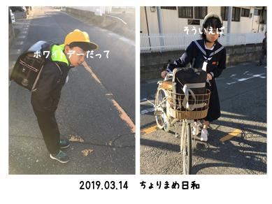 いくじ190314