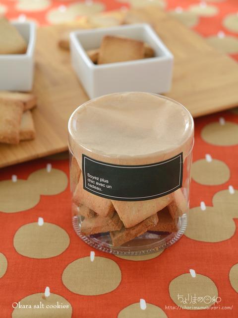 おから塩クッキー_TOMIZ2102-4