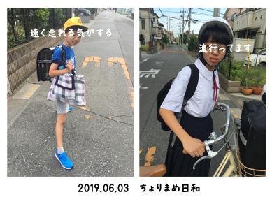 いくじ190603-2