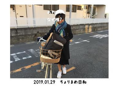 いくじ190129-2